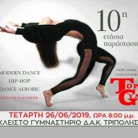 10η Ετήσια Παράσταση Top Gym 2019