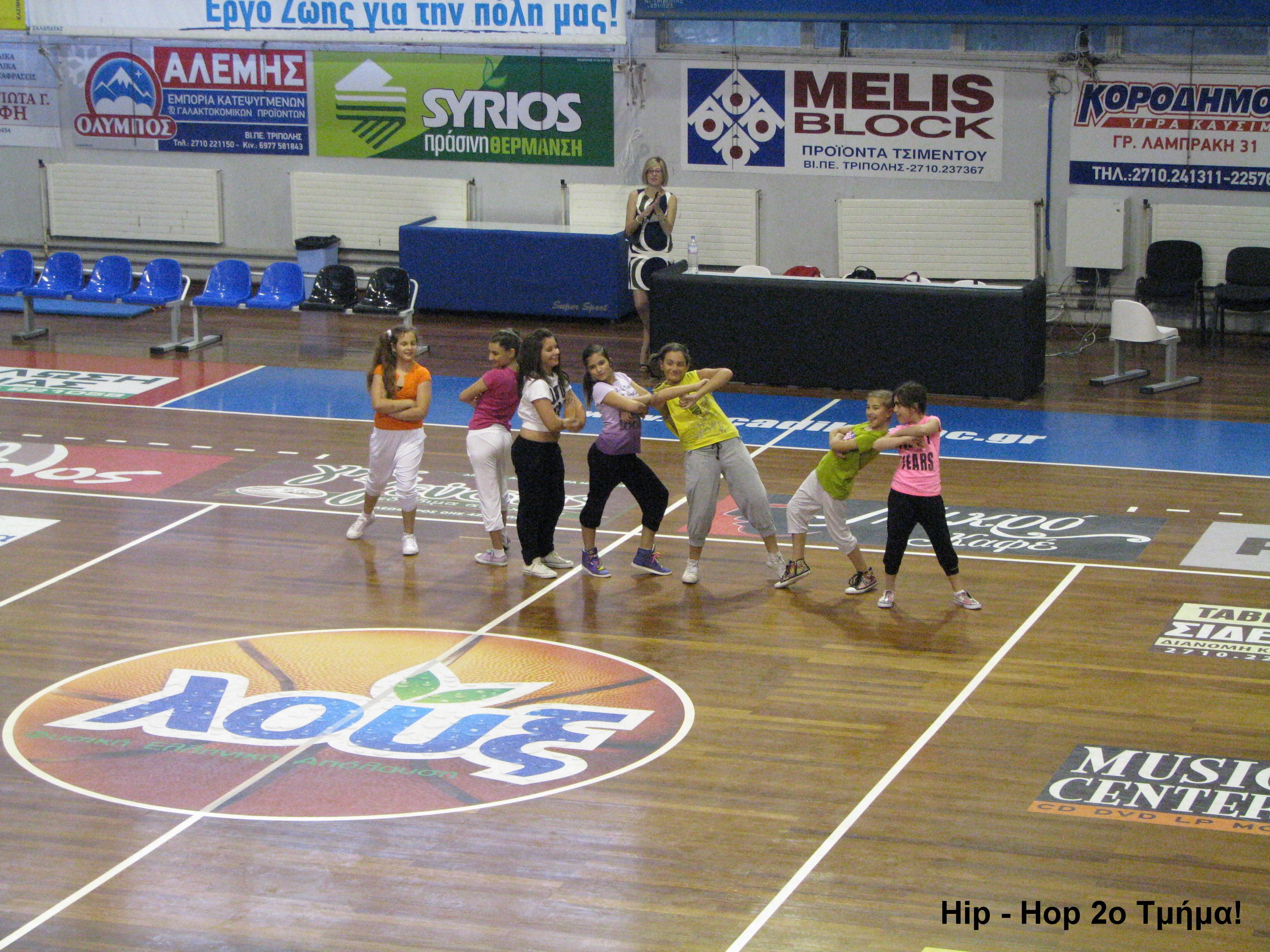 2ο Τμήμα Μοντέρνου Χορού & Hip – Hop