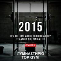 Ξεκίνα δυναμικά την χρονιά σου!Βάλε την γυμναστική στην ζωή σου & απόκτησε ένα υγιές & δυνατό σώμα!