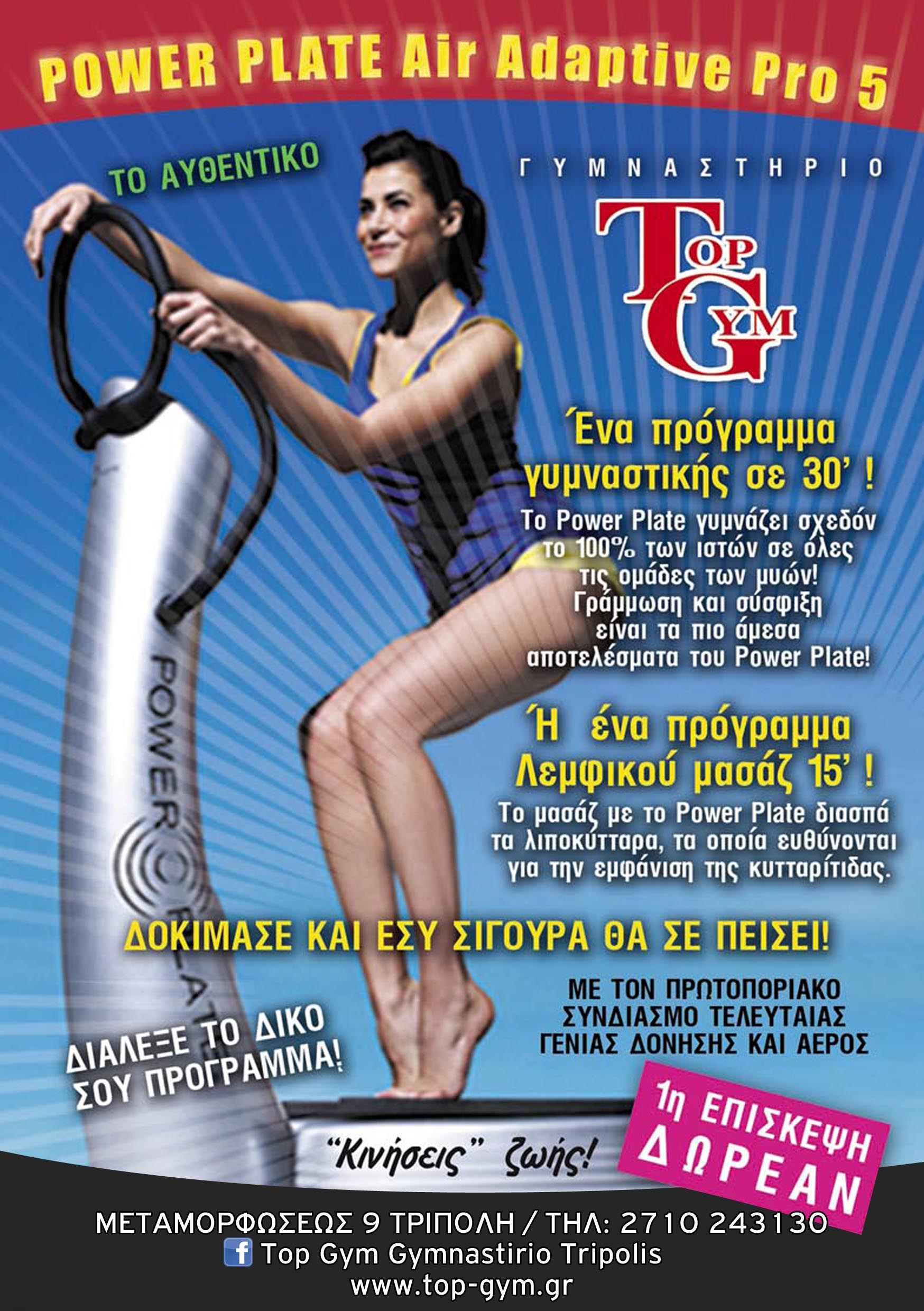 top_gym_flyer1_mprosta