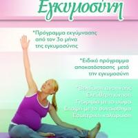 Pilates & Εγκυμοσύνη